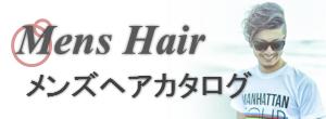 メンズヘアスタ | メンズヘアスタイル専門のメンズヘアカタログ